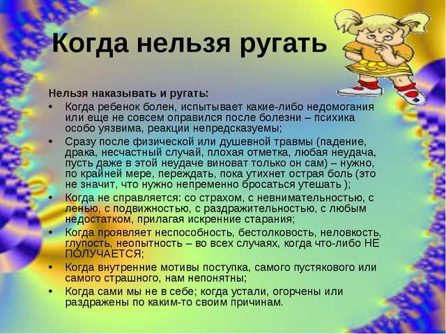 Когда нельзя ругать Нельзя наказывать и ругать: Когда ребенок болен, испытыва...