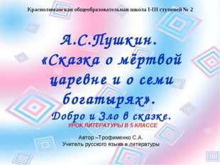 А.С.Пушкин. «Сказка о мёртвой царевне и о семи богатырях». Добро и Зло в сказ