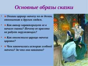 Основные образы сказки ● Опиши царицу-мачеху по ее делам, отношению к другим