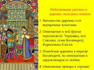 Подготовьте рассказ о царевне, пользуясь планом Внешность царевны и ее внутр