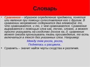 Словарь Сравнение – образное определение предмета, понятия или явления при по