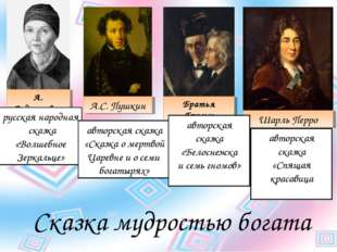 Сказка мудростью богата русская народная сказка «Волшебное Зеркальце» Шарль