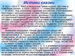 Истоки сказки В 1812—1814 гг. Якоб и Вильгельм Гримм издали «Детские и