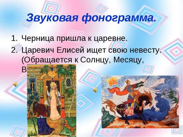 Звуковая фонограмма. Черница пришла к царевне. Царевич Елисей ищет свою невес...