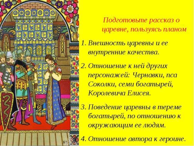 Подготовьте рассказ о царевне, пользуясь планом Внешность царевны и ее внутр...