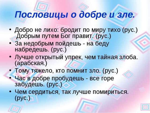 Пословицы о добре и зле. Добро не лихо: бродит по миру тихо (рус.) Добрым пут...