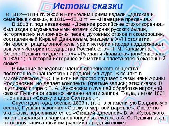 Истоки сказки В 1812—1814 гг. Якоб и Вильгельм Гримм издали «Детские и...