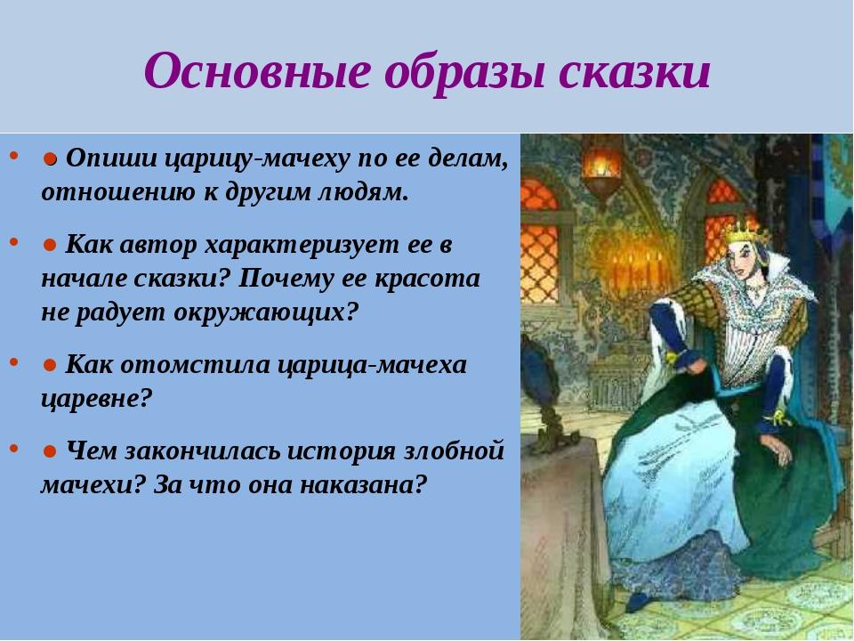 Основные образы сказки ● Опиши царицу-мачеху по ее делам, отношению к другим...