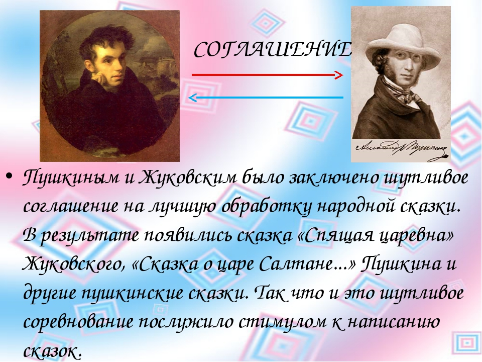 Пушкиным и Жуковским было заключено шутливое соглашение на лучшую обработку н...