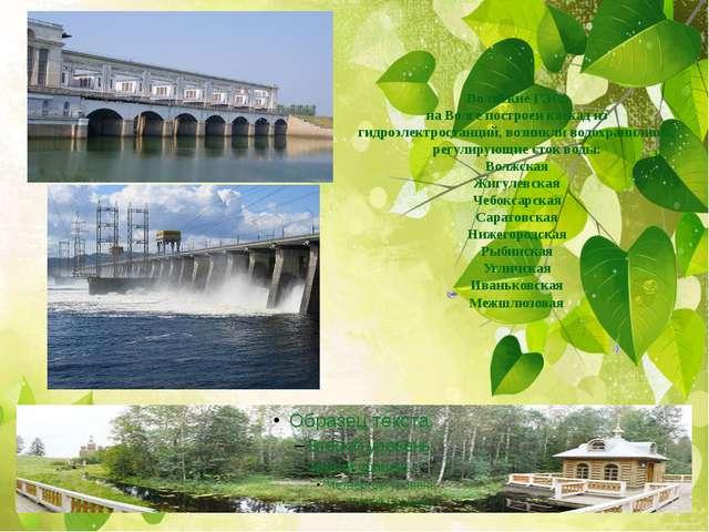 Волжские ГЭС: на Волге построен каскад из гидроэлектростанций, возникли водо...