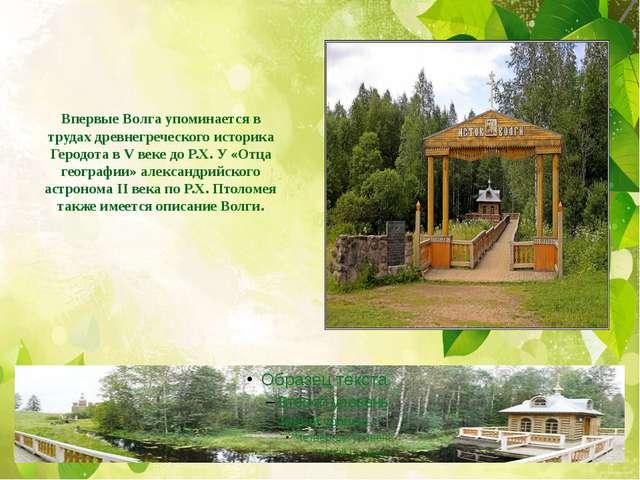 Впервые Волга упоминается в трудах древнегреческого историка Геродота в V век...