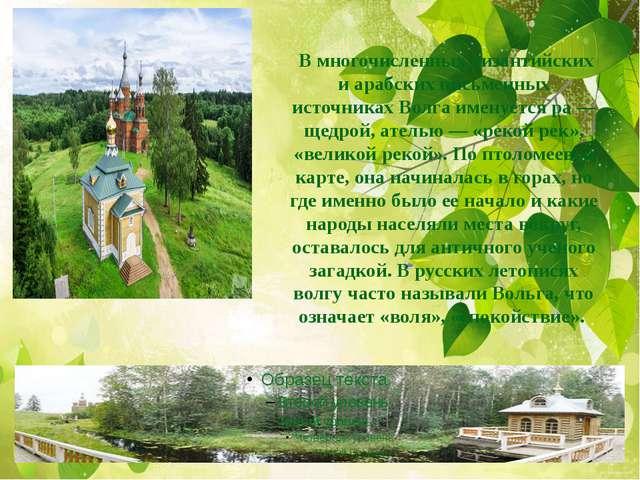 В многочисленных византийских и арабских письменных источниках Волга именует...