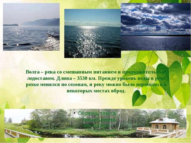 Волга – река со смешанным питанием и продолжительным ледоставом. Длина – 3530...