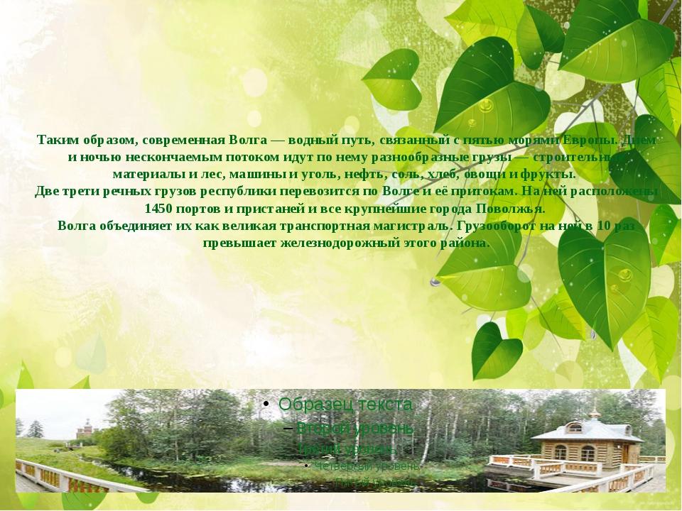 Таким образом, современная Волга — водный путь, связанный с пятью морями Евро...