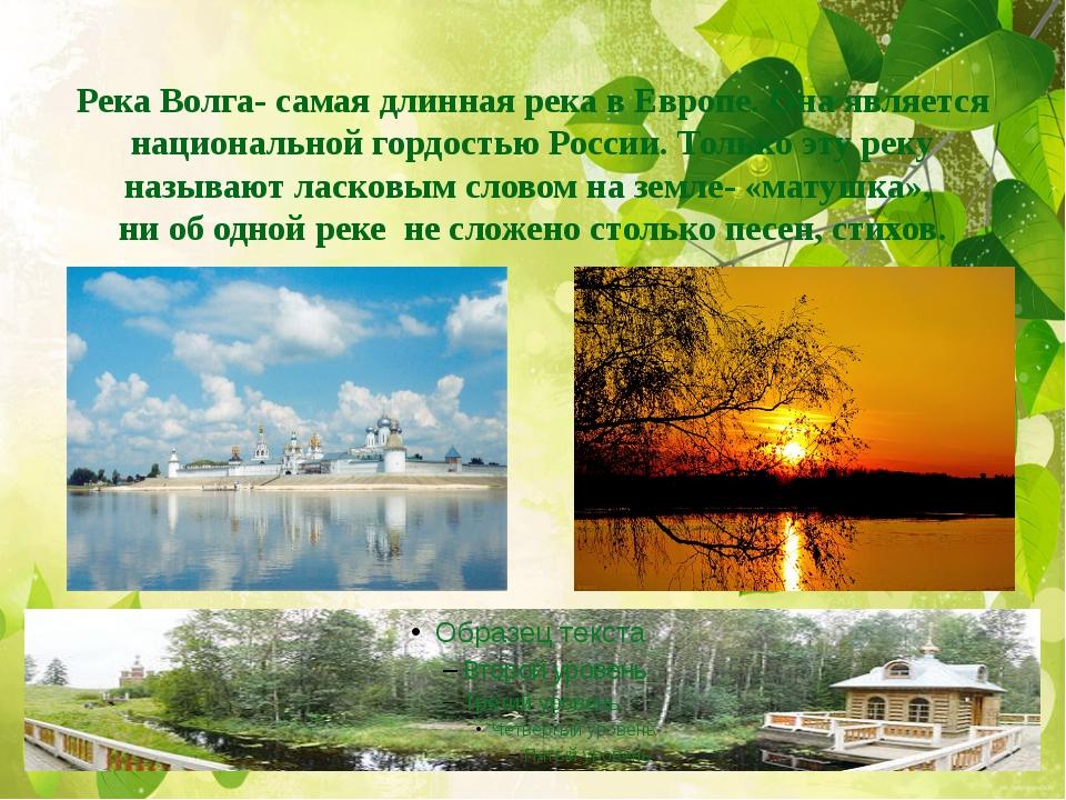 Река Волга- самая длинная река в Европе. Она является национальной гордостью...