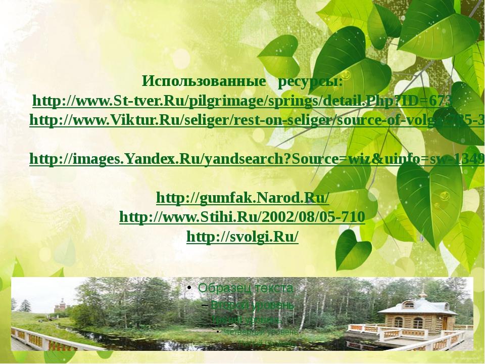 Использованные ресурсы: http://www.St-tver.Ru/pilgrimage/springs/detail.Php?I...