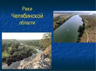 Реки Челябинской области