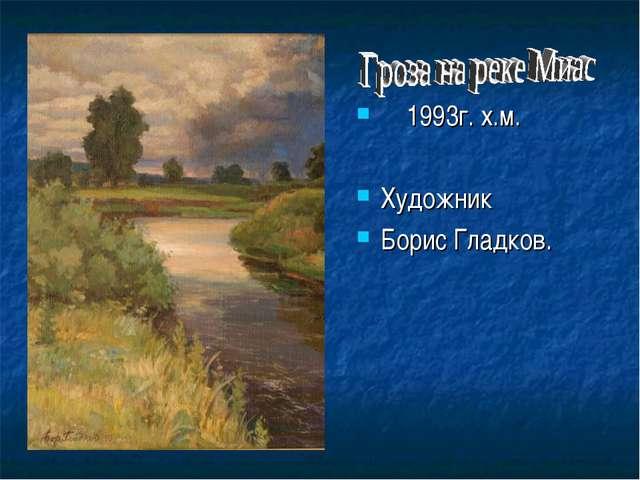 1993г. х.м. Художник Борис Гладков.
