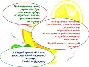 Чай освежает тело, укрепляет дух, смягчает сердце, пробуждает мысли, прогоня