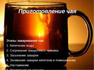 Приготовление чая Этапы заваривания чая 1. Кипячение воды 2. Согревание завар