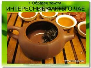 ИНТЕРЕСНЫЕ ФАКТЫ О ЧАЕ Самый дорогой в мире чай по результатам торгов Несомне