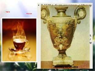 Чай в России В 1638 г. было прислано в Москву четыре пуда чая в подарок царю