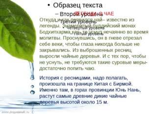ЛЕГЕНДА О ЧАЕ Откуда и как появился чай– известно из легенды. Знаменитый буд