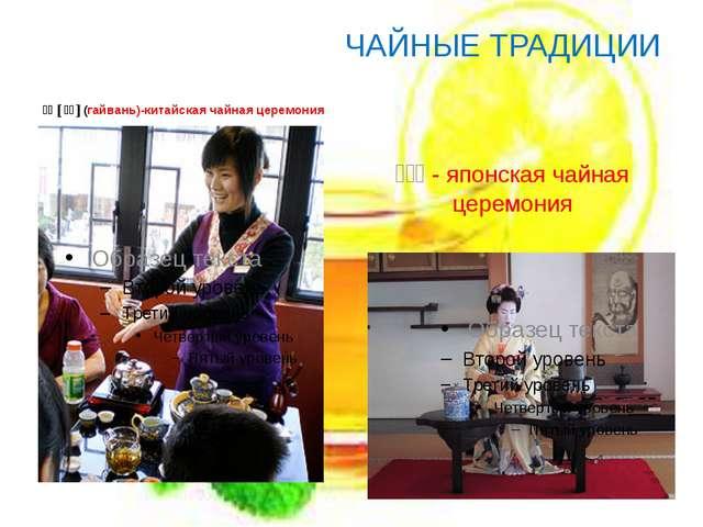 ЧАЙНЫЕ ТРАДИЦИИ 茶甌 [茶瓯] (гайвань)-китайская чайная церемония 茶の湯- япон...