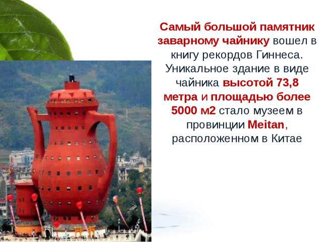 Самый большой памятник заварному чайнику вошел в книгу рекордов Гиннеса. Уник...