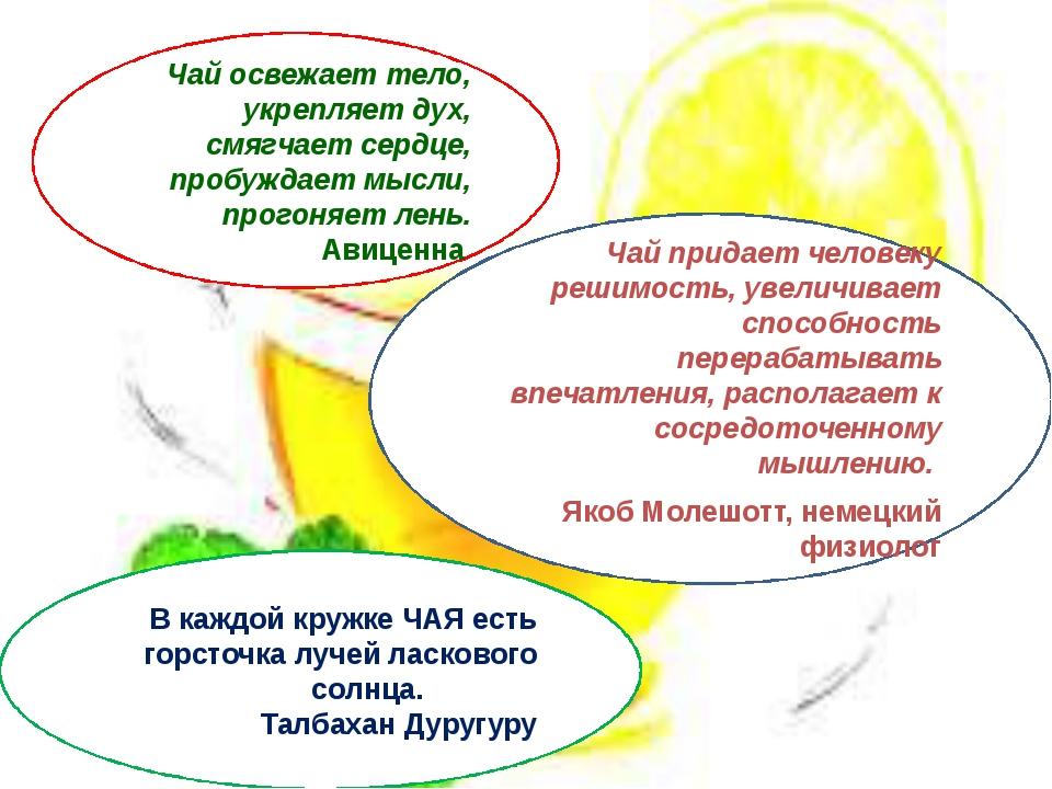 Чай освежает тело, укрепляет дух, смягчает сердце, пробуждает мысли, прогоня...