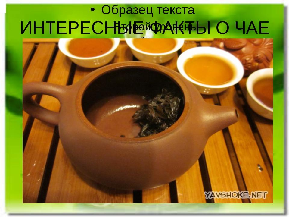 ИНТЕРЕСНЫЕ ФАКТЫ О ЧАЕ Самый дорогой в мире чай по результатам торгов Несомне...