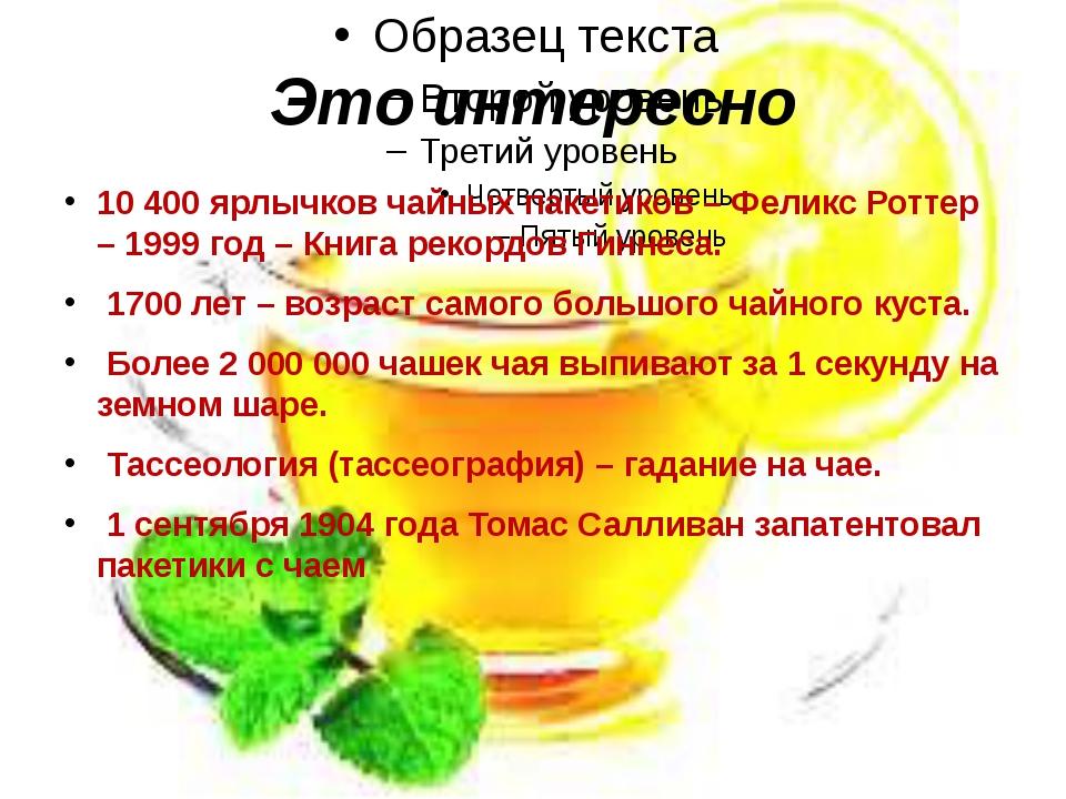 Это интересно 10 400 ярлычков чайных пакетиков – Феликс Роттер – 1999 год – К...