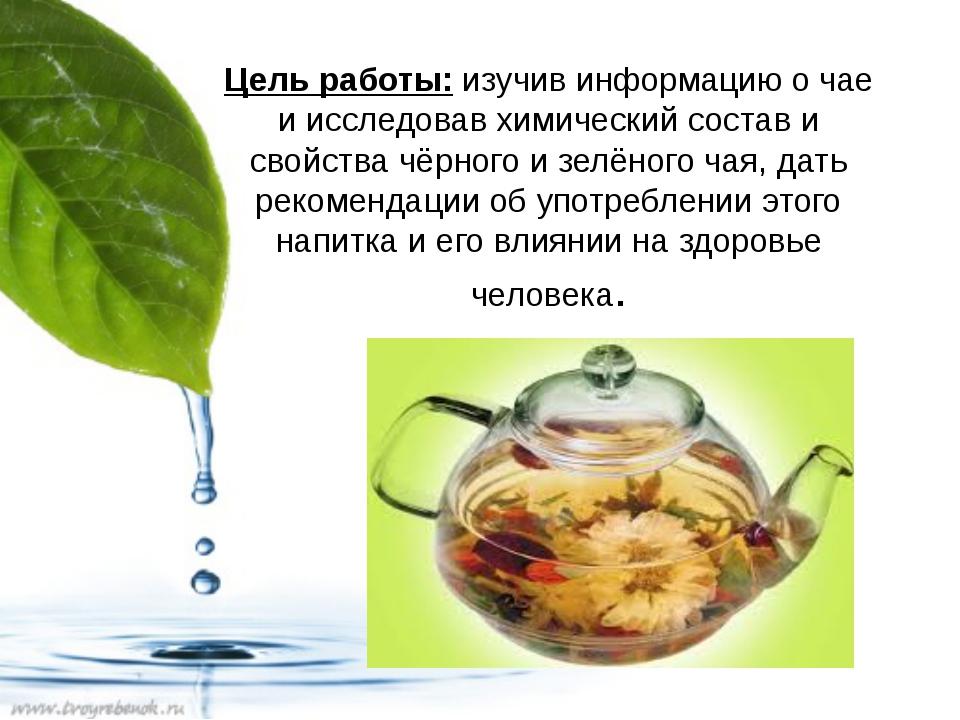 Цель работы: изучив информацию о чае и исследовав химический состав и свойств...
