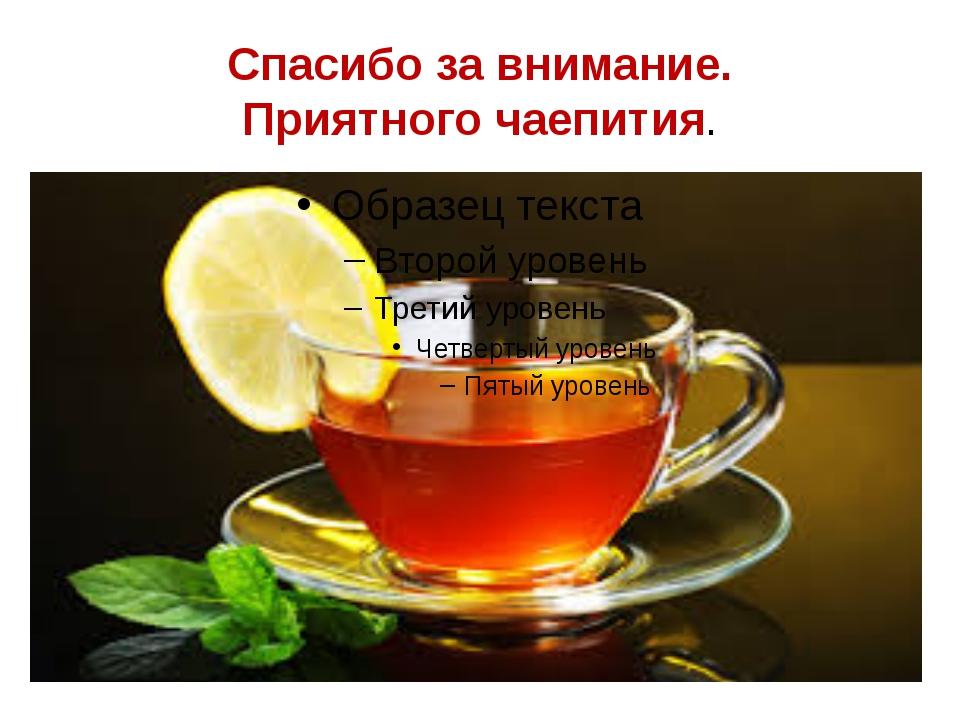 Спасибо за внимание. Приятного чаепития.