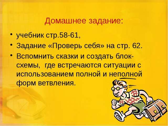Домашнее задание: учебник стр.58-61, Задание «Проверь себя» на стр. 62. Вспом...