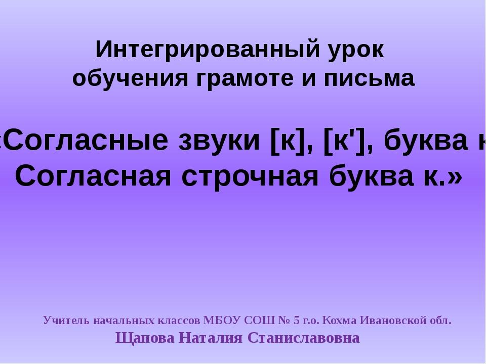 Интегрированный урок обучения грамоте и письма «Согласные звуки [к], [к'], бу...