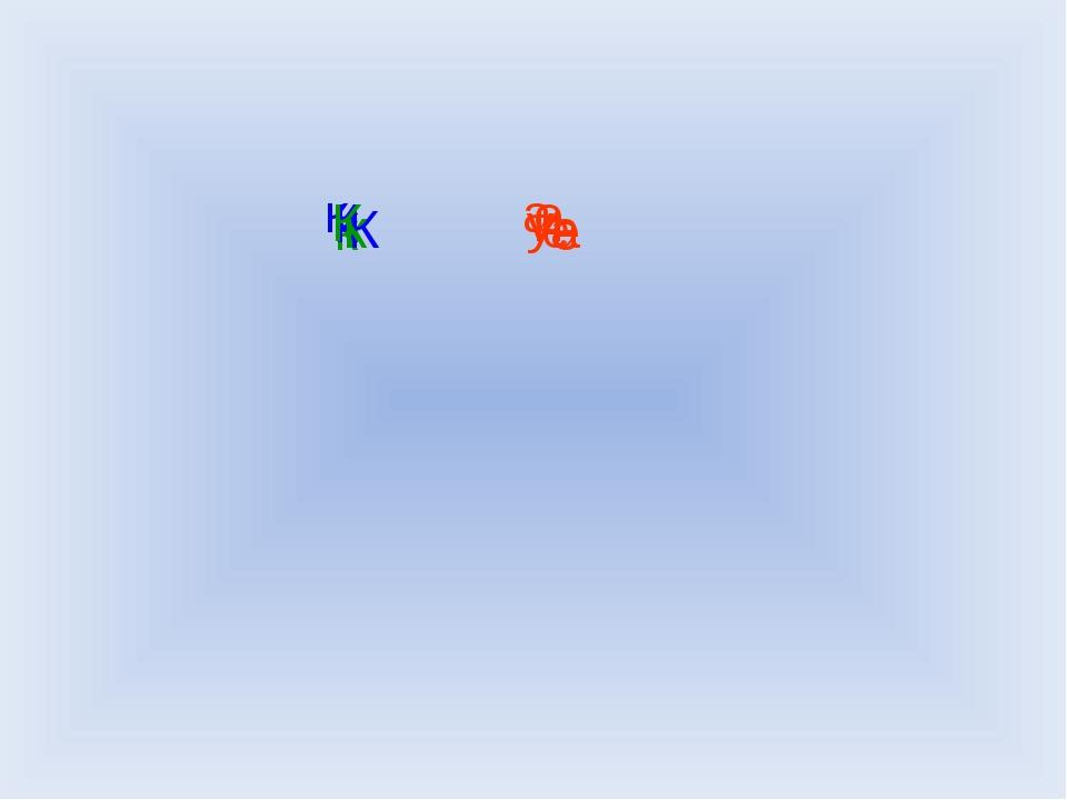 к а к о к е к у к е К а К и