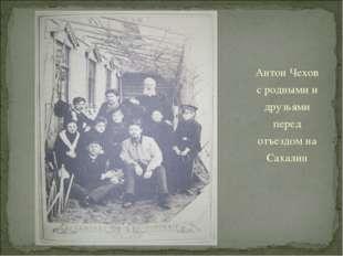 Антон Чехов с родными и друзьями перед отъездом на Сахалин