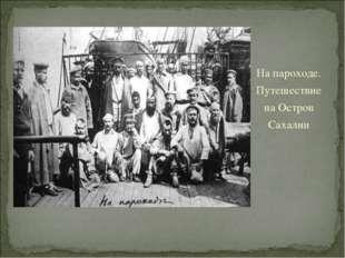 На пароходе. Путешествие на Остров Сахалин