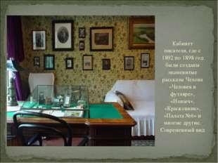 Кабинет писателя, где с 1892 по 1898 год были созданы знаменитые рассказы Чех