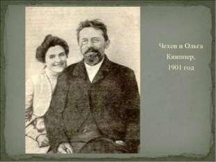 Чехов и Ольга Книппер, 1901 год