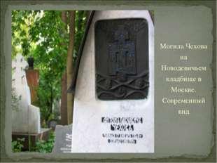 Могила Чехова на Новодевичьем кладбище в Москве. Современный вид