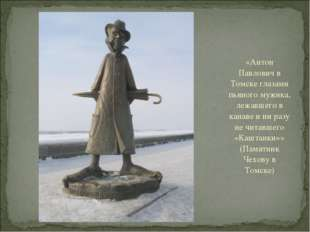 «Антон Павлович в Томске глазами пьяного мужика, лежавшего в канаве и ни разу