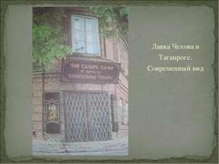Лавка Чехова в Таганроге. Современный вид