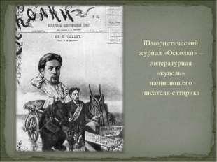 Юмористический журнал «Осколки» – литературная «купель» начинающего писателя-
