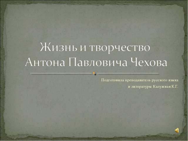 Подготовила преподаватель русского языка и литературы Калужная К.Г.