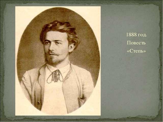 1888 год. Повесть «Степь»