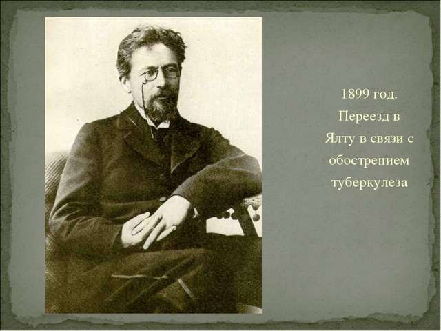 1899 год. Переезд в Ялту в связи с обострением туберкулеза