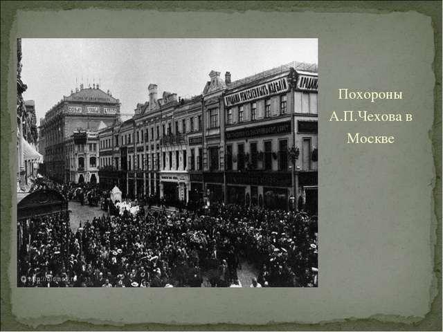 Похороны А.П.Чехова в Москве