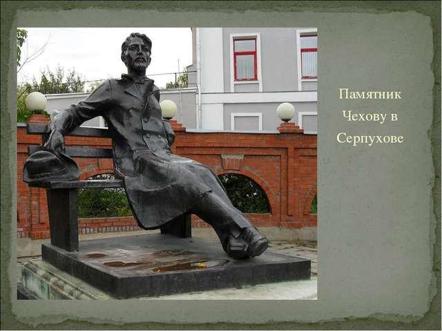 Памятник Чехову в Серпухове